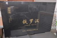 武夷岩茶 铁罗汉